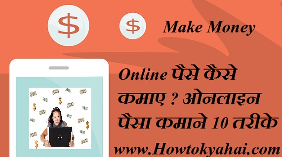 10 ways of make money