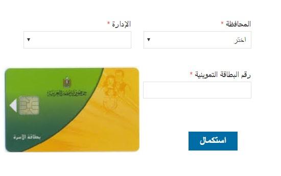 وزارة التنمية الادارية - بدء التسجيل الالكتروني لاضافة المواليد الجدد على البطاقات التموينية الذكية