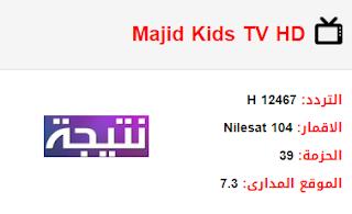 تردد قناة ماجد للأطفال Majid Kids TV HD الجديد 2018 على النايل سات
