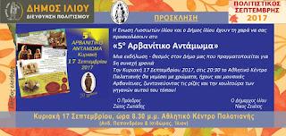 62ea418996 «5ο Αρβανίτικο Αντάμωμα» στο Δήμο Ιλίου