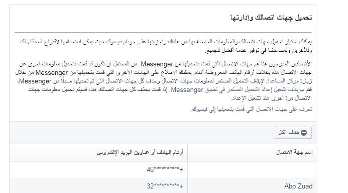 معرفة رقم هاتف صديقك من خلال ماسنجر الفيسبوك
