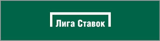 Букмекерская контора Лига Ставок