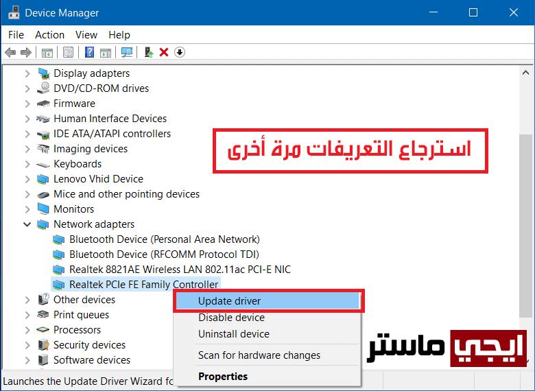 استرجاع التعريفات في ويندوز 10