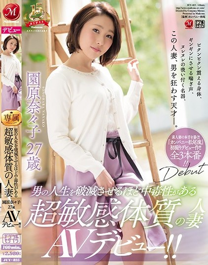 JUY-825 Sonohara Nanako 27-year-old AV Debut