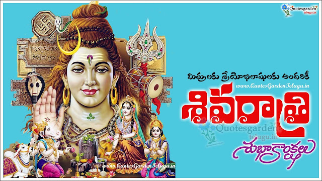 Here is Happy Maha Shivaratri Wishes Quotes Greetings in Telugu, Best Happy Maha Shivaratri Wishes in Telugu language, Nice Happy Maha Shivaratri Telugu Greetings, Telugu Maha Shivaratri Quotes with Images, Maha Shivaratri Hd Images with Quotes in Telugu font, Happy Masa Shivaratri Greetings and Quotes in Telugu text.