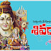 Lord Shiva HDwallpapers with Shivaratri Greetings