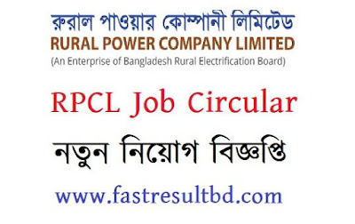 RPCL Job Circular 2018 Download
