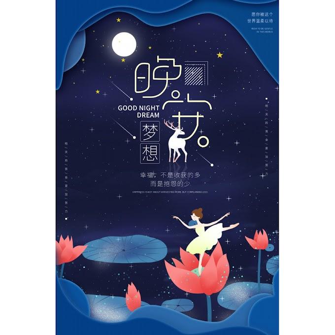 Good night greetings mobile phone poster