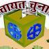 ग्राम पंचायत सदस्यों के रिक्त स्थानों के उपचुनाव की अधिसूचना जारी    Notification of the bye-election of Gram Panchayat members vacancies
