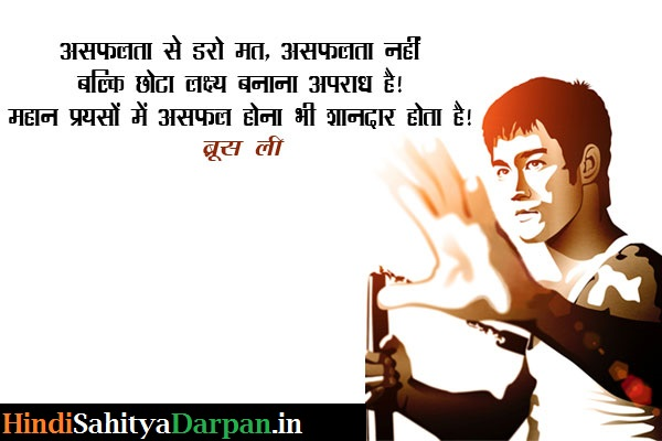 bruce lee quotes hindi,bruce lee thoughts hindi,bruce lee anmol vachan