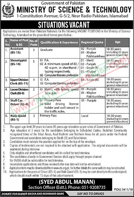 Ministry Of Science And Technology Jobs Jan 2019 via cts.org.pk Ministry Of Science And Technology Jobs govt of Pakistan