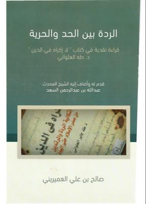 كتاب الردة بين الحد والحرية