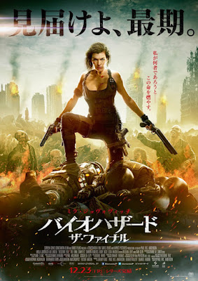 Resident Evil: The Final Chapter Movie Poster 6