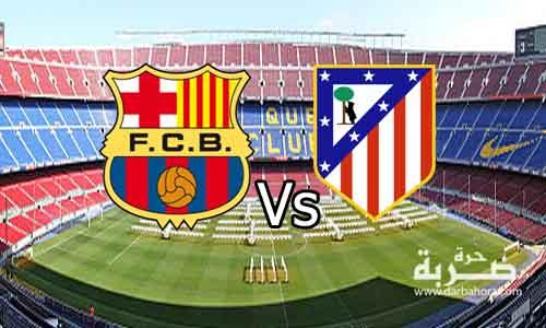 نتيجة مُبَارَاةِ برشلونة واتلتيكو مدريد الْيَوْمِ 7-2-2017 تنتهى بالتعادل 1-1 في نُصْفُ نهائى كَأْس مُلَّكِ اسبانيا