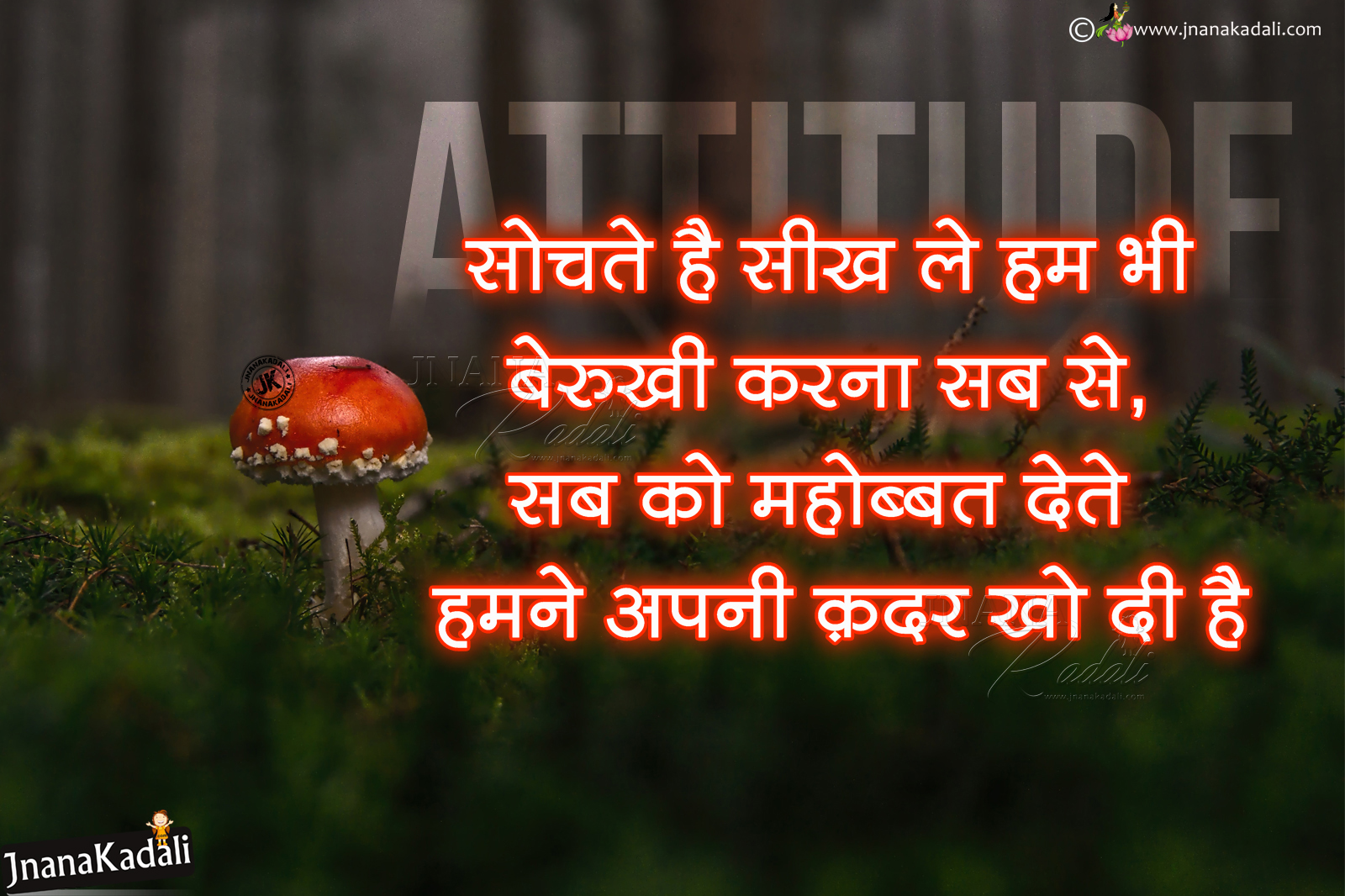 Famous Hindi Attitude Quotes-Motivational Goal Reaching