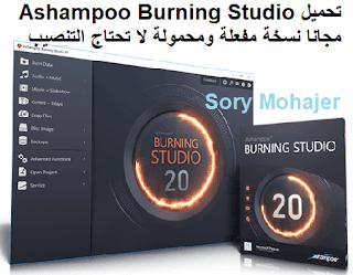 تحميل Ashampoo Burning Studio 20-0-1-3 مجانا نسخة مفعلة ومحمولة لا تحتاج التنصيب