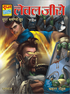 Nagraj-Comics-Level-Zero-Raj-Comics-PDF-Book-In-Hindi-Free-Download