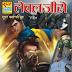 नागराज कॉमिक्स : लेवल जीरो राज कॉमिक्स पीडीऍफ़ पुस्तक | Nagraj Comics : Level Zero Raj Comics PDF Book In Hindi Free Download