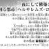 血界戦線-異世界凌駕格闘眷属突然爆発音速猿秘密結社な漫画