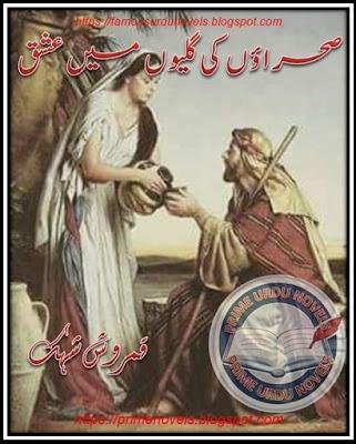Free downlaod Sehraon ki galiyon main ishq by Qamrosh Shehak Complete pdf