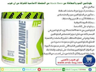 جلوتامين النمو والمعافاة من Muscle Pharm من السلسلة الأساسية للشركة من اي هيرب
