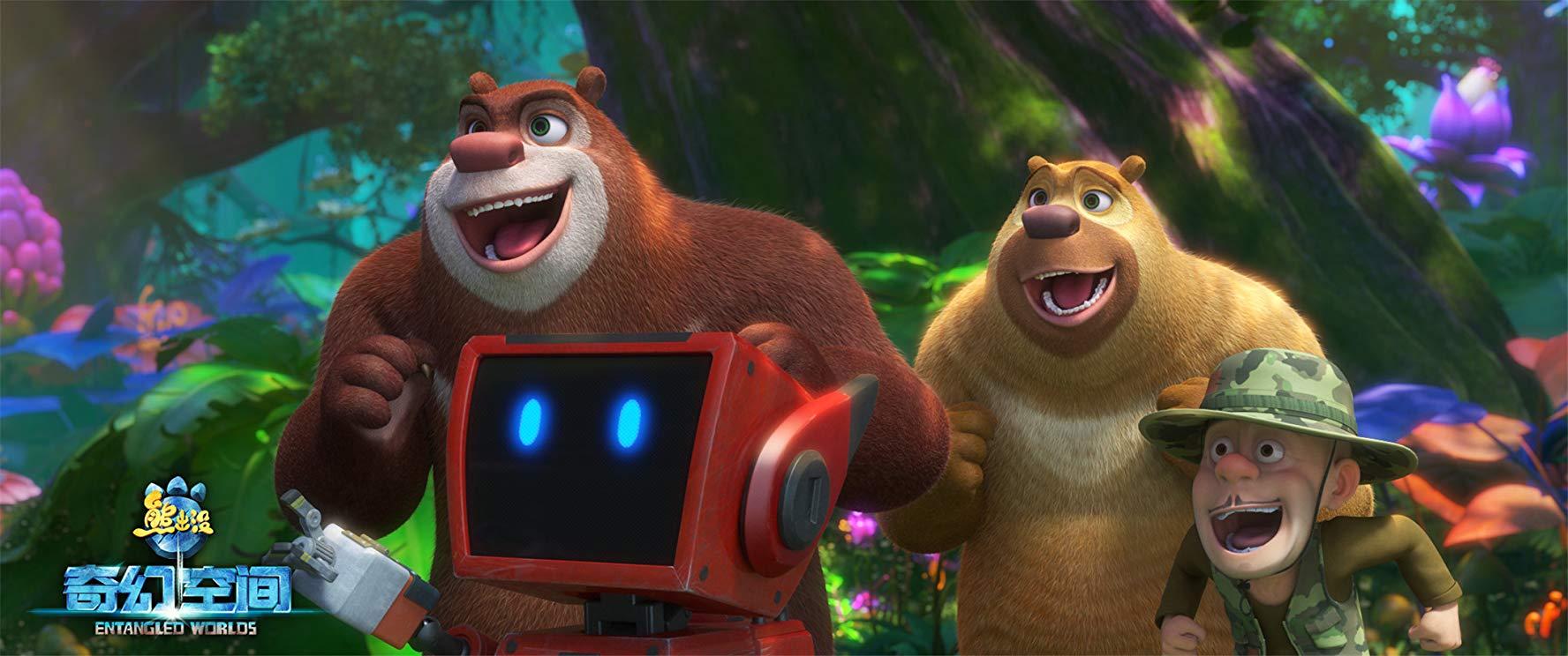 Fantastica: A Boonie Bears Adventure