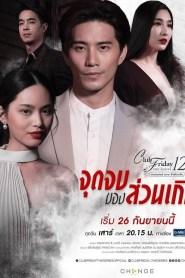 Cái Kết Của Tiểu Tam - Jut Jop Kong Suan Gern (2020)