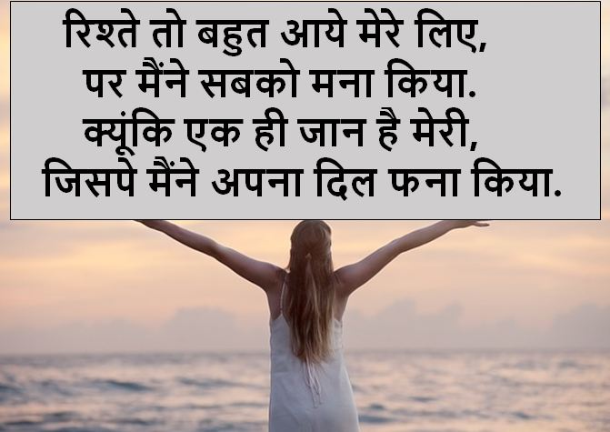 hindi shayari image download, hindi shayari images collection