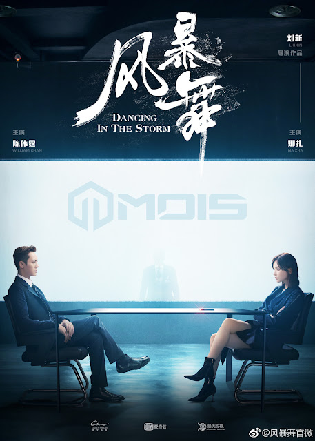 Dancing in the Storm iQiYi series
