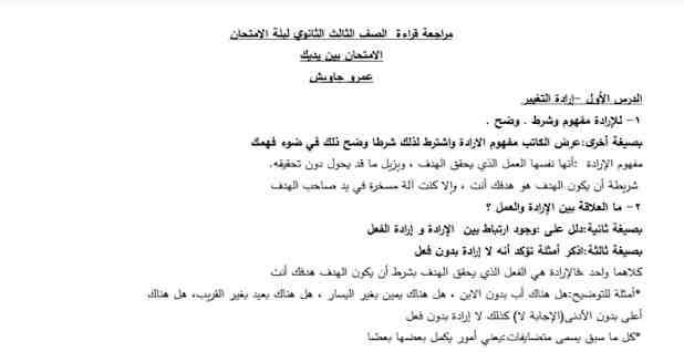 مراجعة القراءة فى اللغة العربية للثانوية العامة فى خمس ورقات