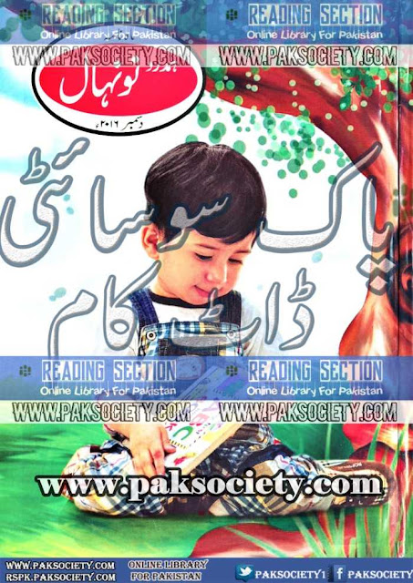 Hamdard Naunehal December 2016 Online Reading
