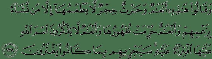 Surat Al-An'am Ayat 138