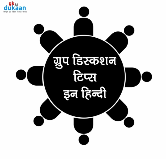 Group Discussion Tips In Hindi - ग्रुप डिस्कशन टिप्स इन हिंदी