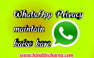 WhatsApp privacy maintain, WhatsApp status last seen hide