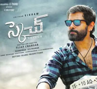 Sketch (2017) Telugu Movie Audio CD Front Covers, Posters, Pictures, Pics, Images, Photos, Wallpapers