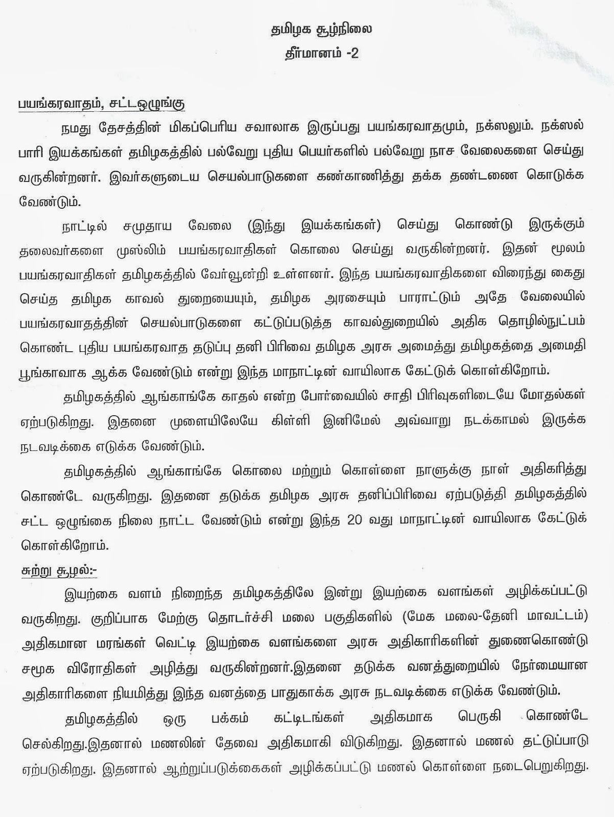 ABVP Tamilnadu calls for a change