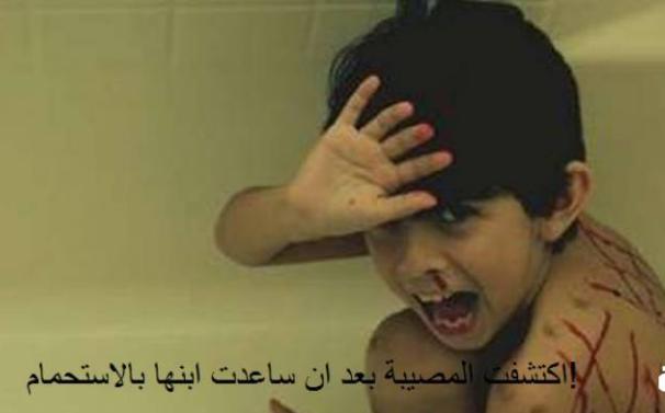 اكتشفت المصيبة بعد ان ساعدت ابنها بالاستحمام!  ام صدمت بأقرب الناس إليها .. وقصص أخرى لا يتصورها عقل !!