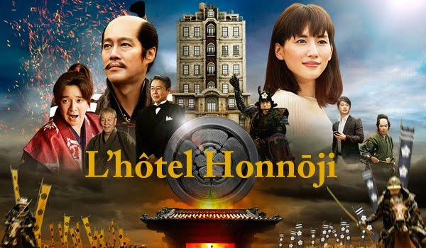 L'hôtel Honnōji
