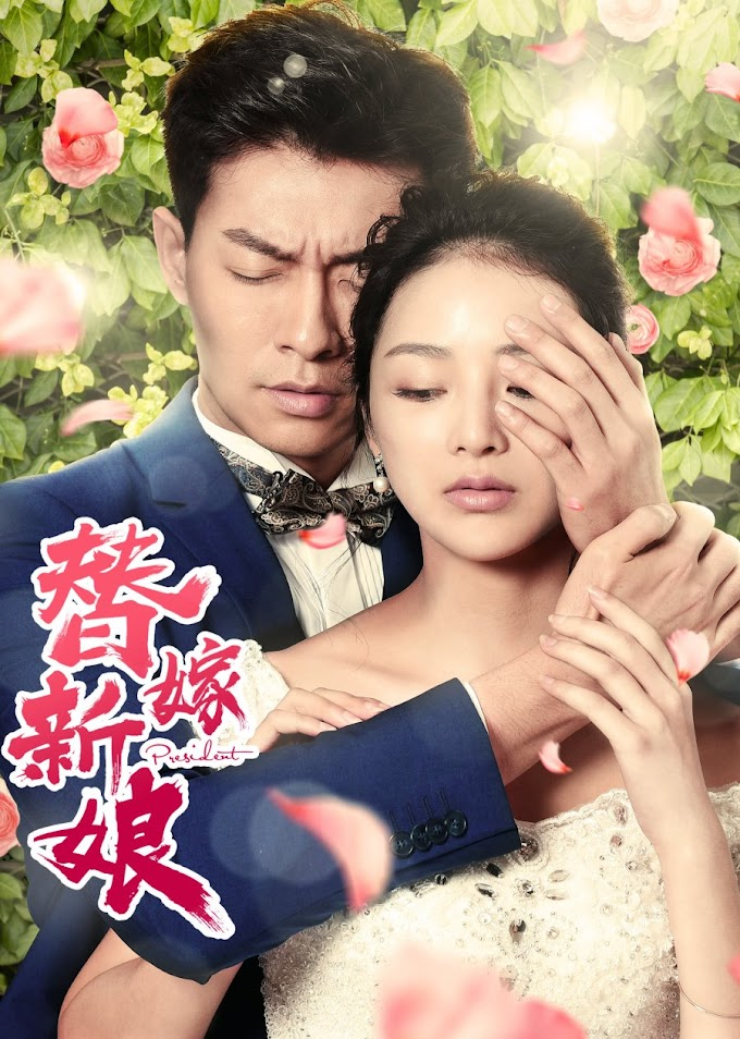 Young President and His Fake Bride [Eng-Sub] Full | 总裁别太坏 2 替嫁娇妻 | Chinese Movie