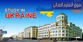 منح دراسية في اوكرانيا والجامعات الاوكرانية المعترف بها في السعودية ومصر 2019