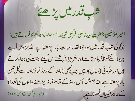 shab-e-qadar may parhye