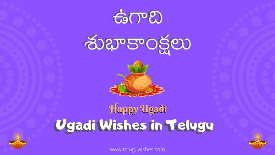 Happy Ugadi Wishes in Telugu, Images, Status, Greetings Messages ఉగాది శుభాకాంక్షలు