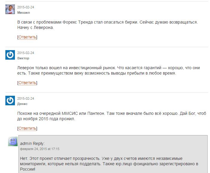 Леверон ДУ отзывы