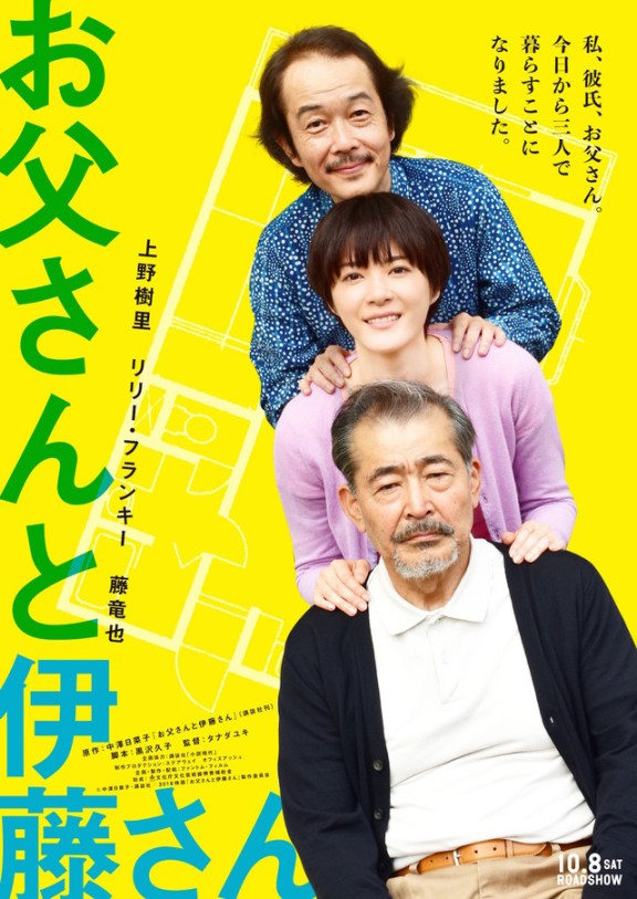 http://www.yogmovie.com/2018/02/my-dad-and-mr-ito-otousan-to-itou-san.html