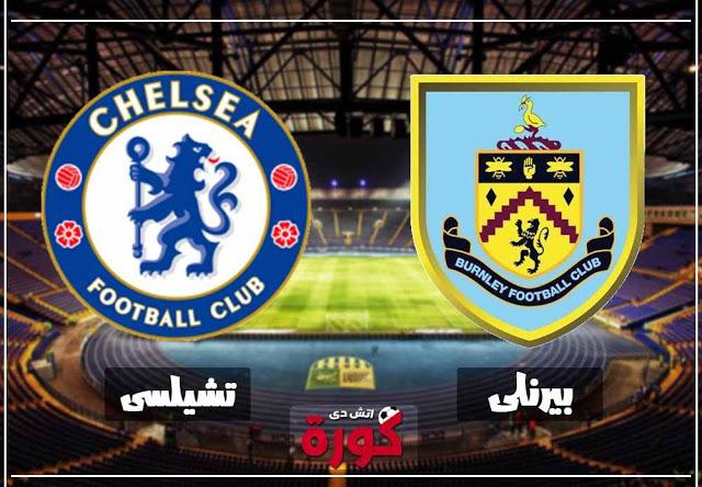 مشاهدة مباراة تشيلسي وبيرنلي بث مباشر 28-10-2018 الدوري الانجليزي