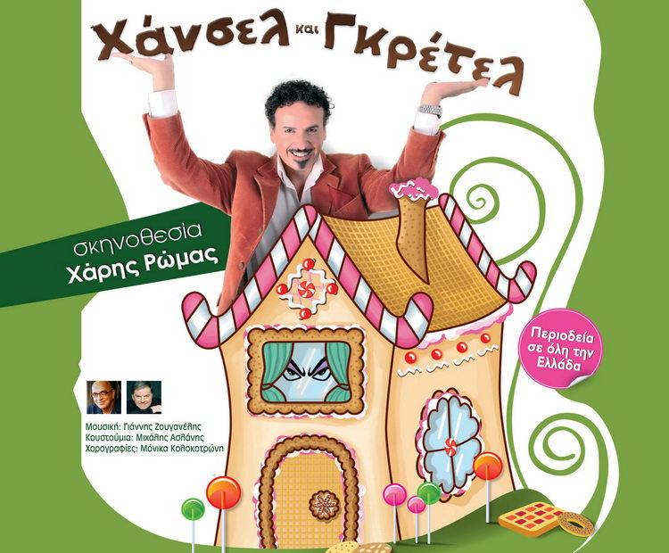 """Η παιδική παράσταση """"Χάνσελ και Γκρέτελ"""" σε Αλεξανδρούπολη, Ορεστιάδα και Διδυμότειχο"""