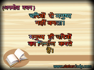 hindi,quotes,anmol,vchan