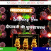 Top 3+1 Happy Diwali viral script free download adsense friendly festivals script