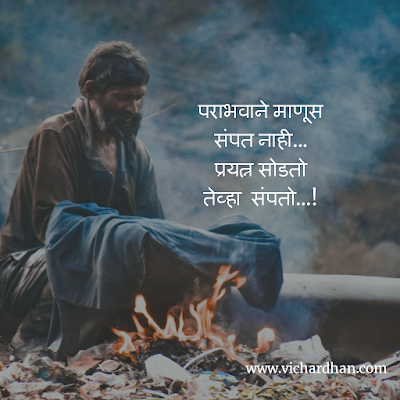 sad life status in marathi