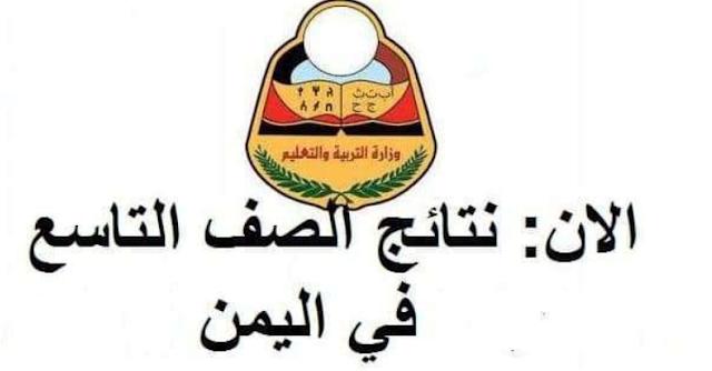 ظهرت الان نتيجة الثانوية العامة في اليمن 2018 علمي وأدبي ( نتيجة الصف التاسع ) برقم الجلوس